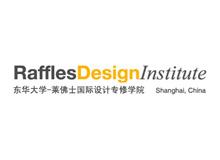东华大学莱佛士国际设计专修学院