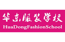 苏州华东服装学校
