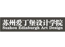 爱丁堡艺术设计职业专修学校