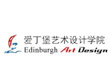 苏州爱丁堡设计学校