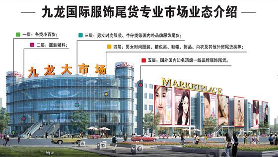 ●中國服飾尾貨業信息中心