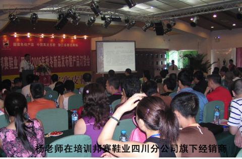 图片库 经销商/邦赛鞋业经销商培训现场(54852)化妆品经销商