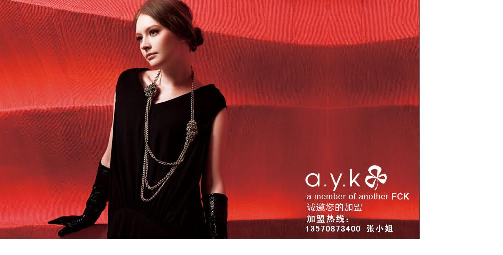 香港潮著品牌女装  -----AYK  诚邀您的加盟!!