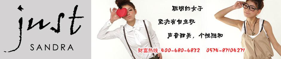 女装品牌just sandra杰艾丝2011秋冬新品发布会